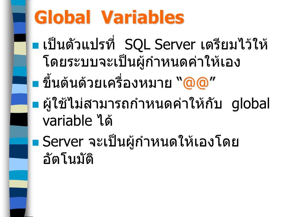 Global Variables เป็นตัวแปรที่ SQL Server เตรียมไว้ให้ โดยระบบจะเป็นผู้กำหนดค่าให้เอง. ขึ้นต้นด้วยเครื่องหมาย @@