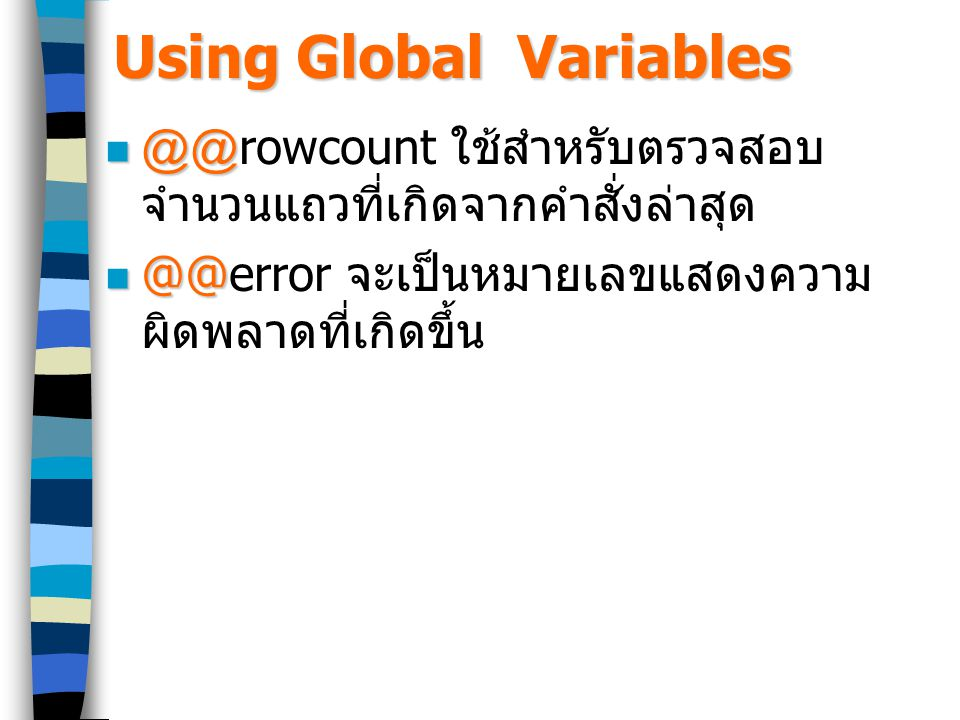 Using Global Variables