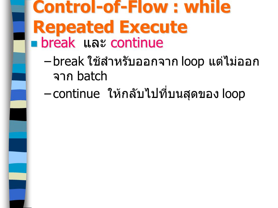 Control-of-Flow : while Repeated Execute