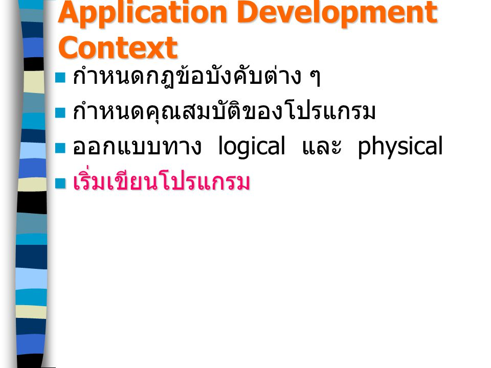 Application Development Context
