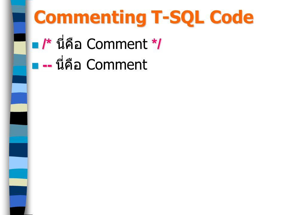 Commenting T-SQL Code /* นี่คือ Comment */ -- นี่คือ Comment