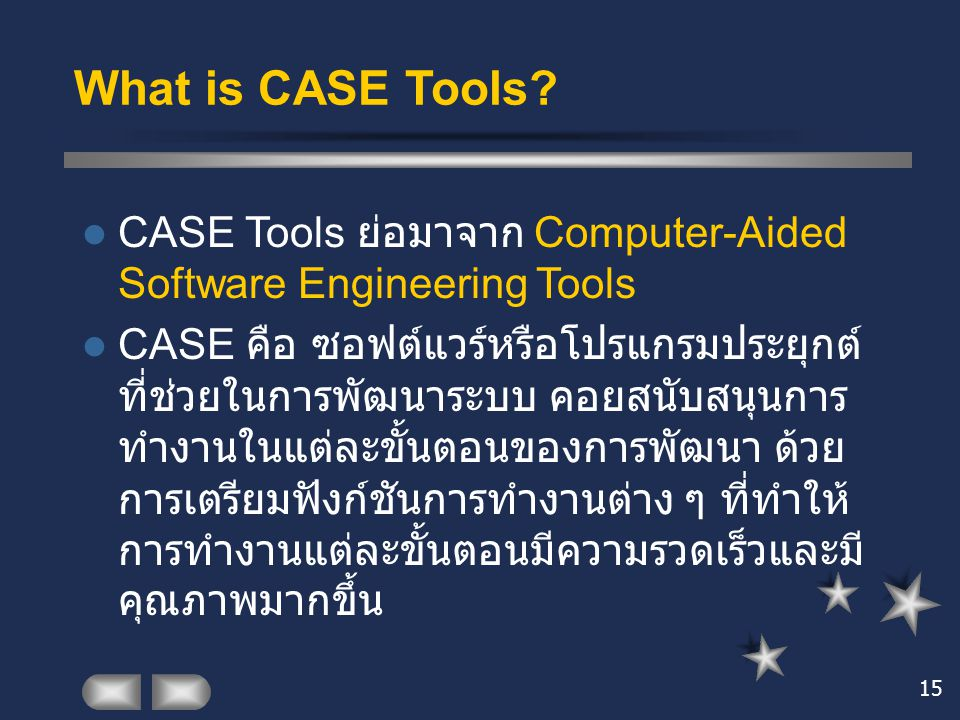 What is CASE Tools CASE Tools ย่อมาจาก Computer-Aided Software Engineering Tools.