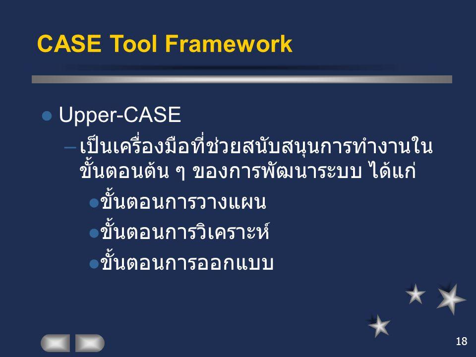 CASE Tool Framework Upper-CASE