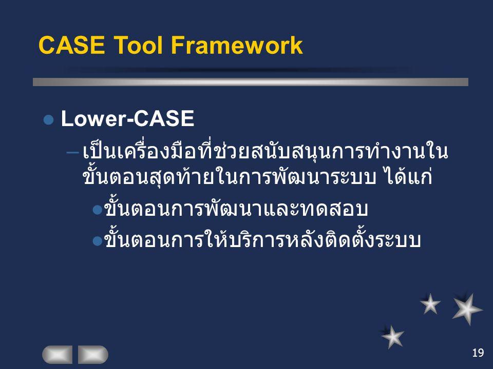 CASE Tool Framework Lower-CASE