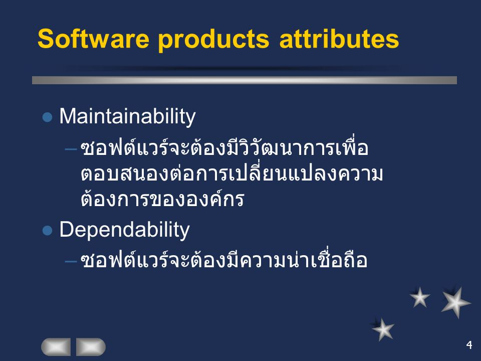 Software products attributes
