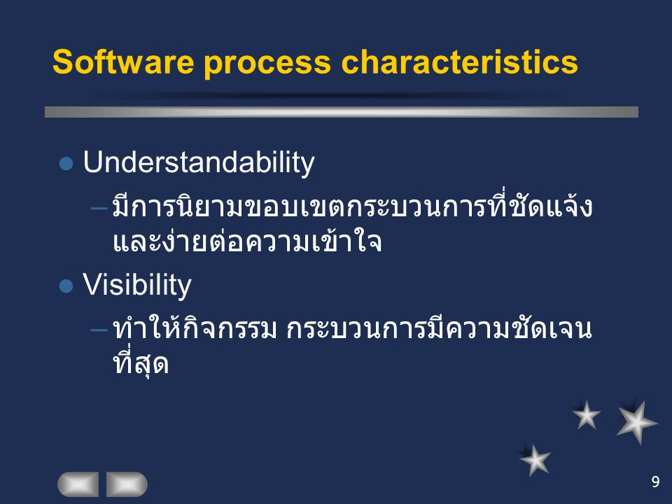 Software process characteristics