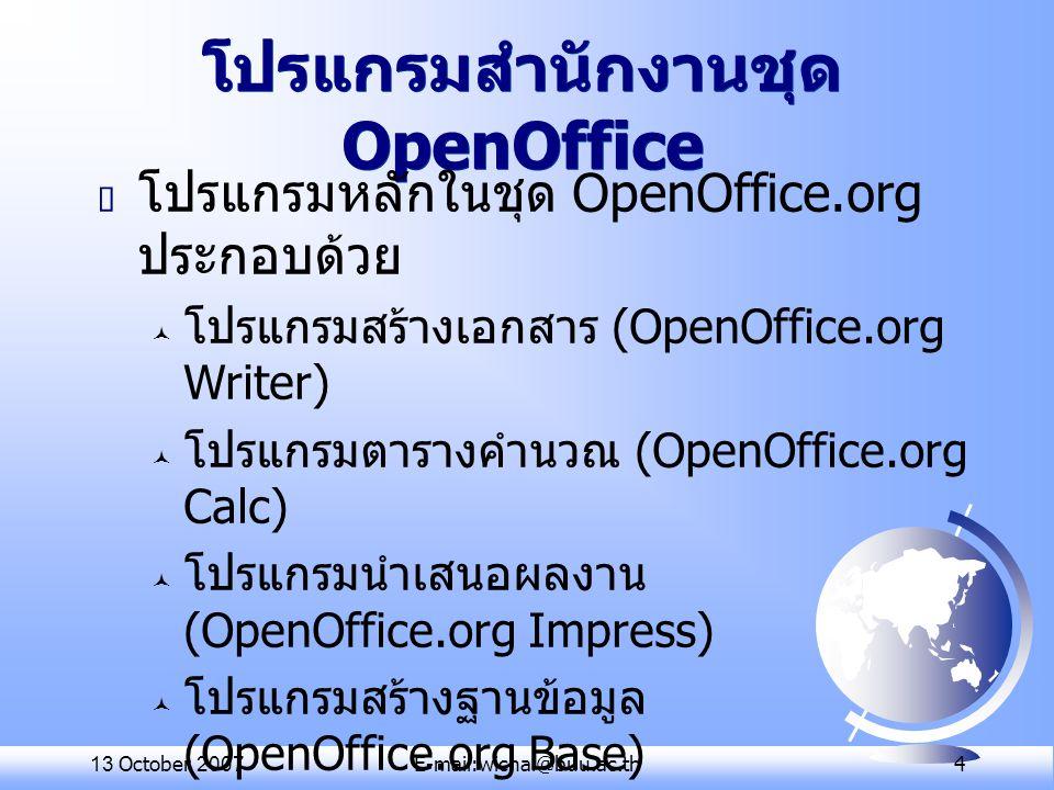 โปรแกรมสำนักงานชุด OpenOffice