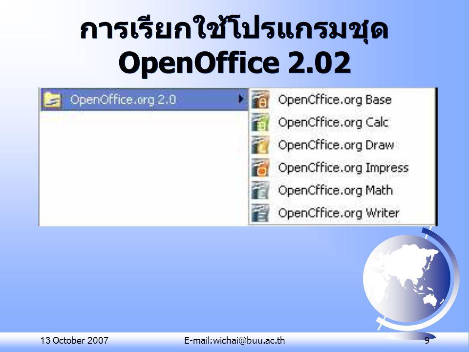 การเรียกใช้โปรแกรมชุด OpenOffice 2.02