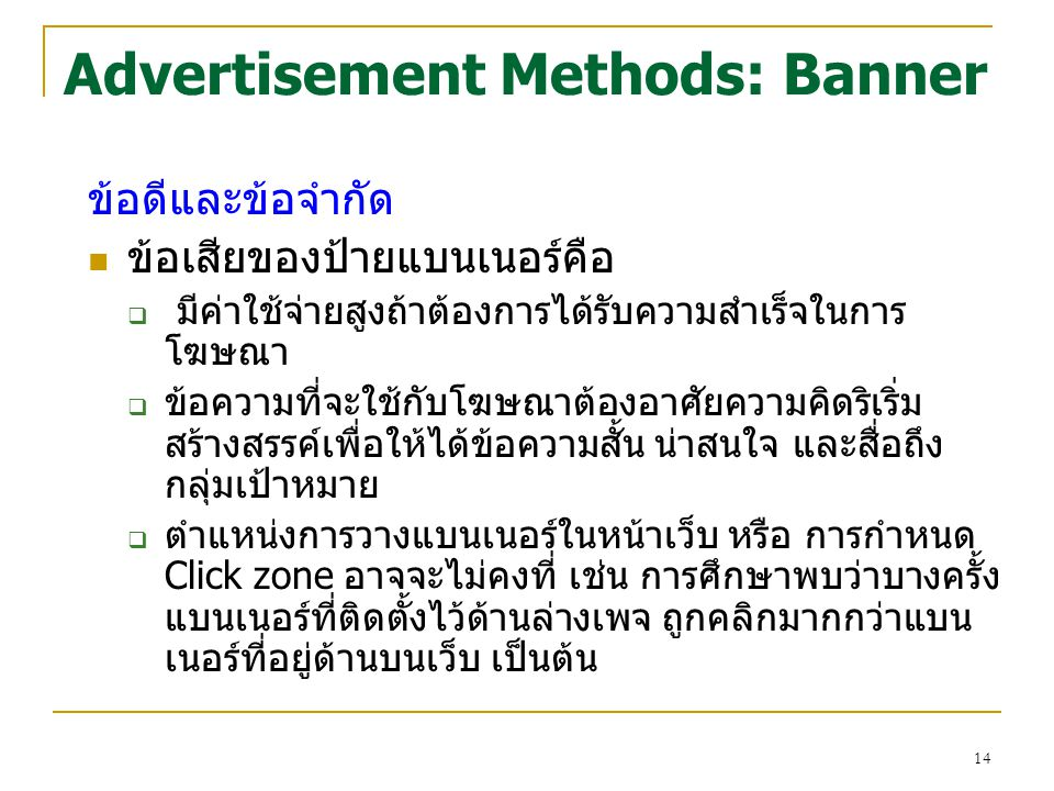 Advertisement Methods: Banner