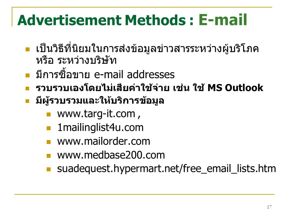 Advertisement Methods : E-mail