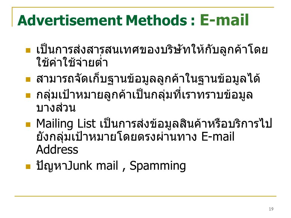 Advertisement Methods :
