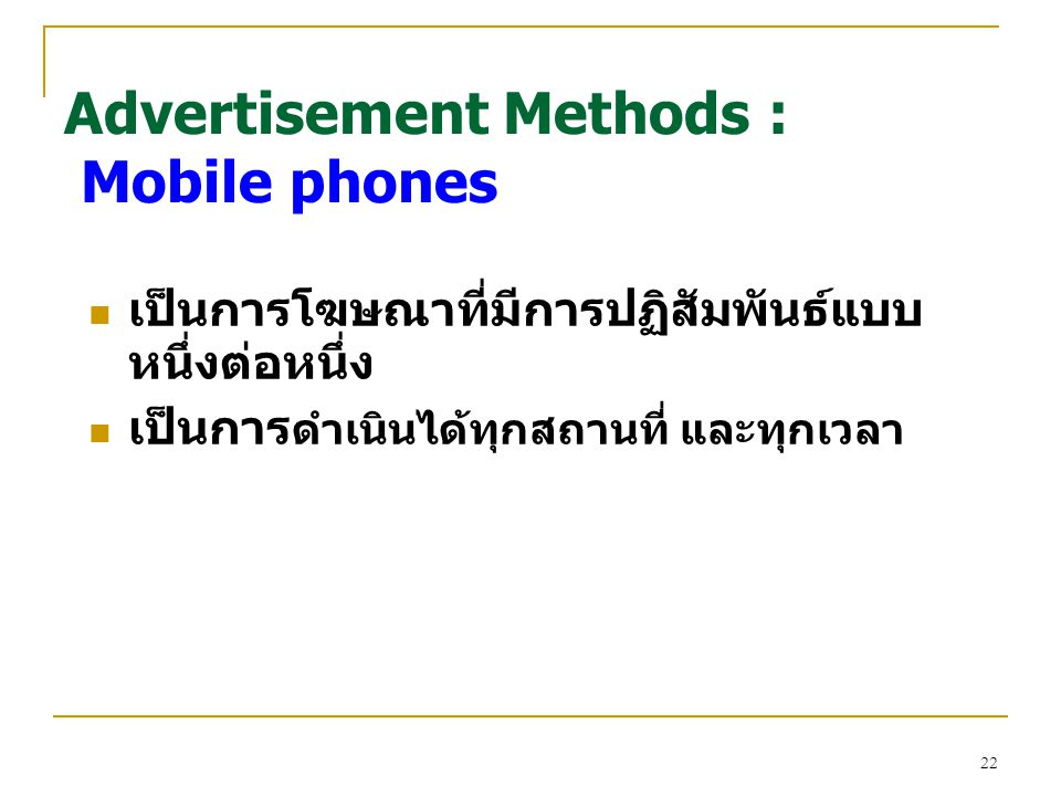 Advertisement Methods : Mobile phones