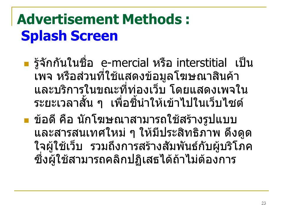 Advertisement Methods : Splash Screen