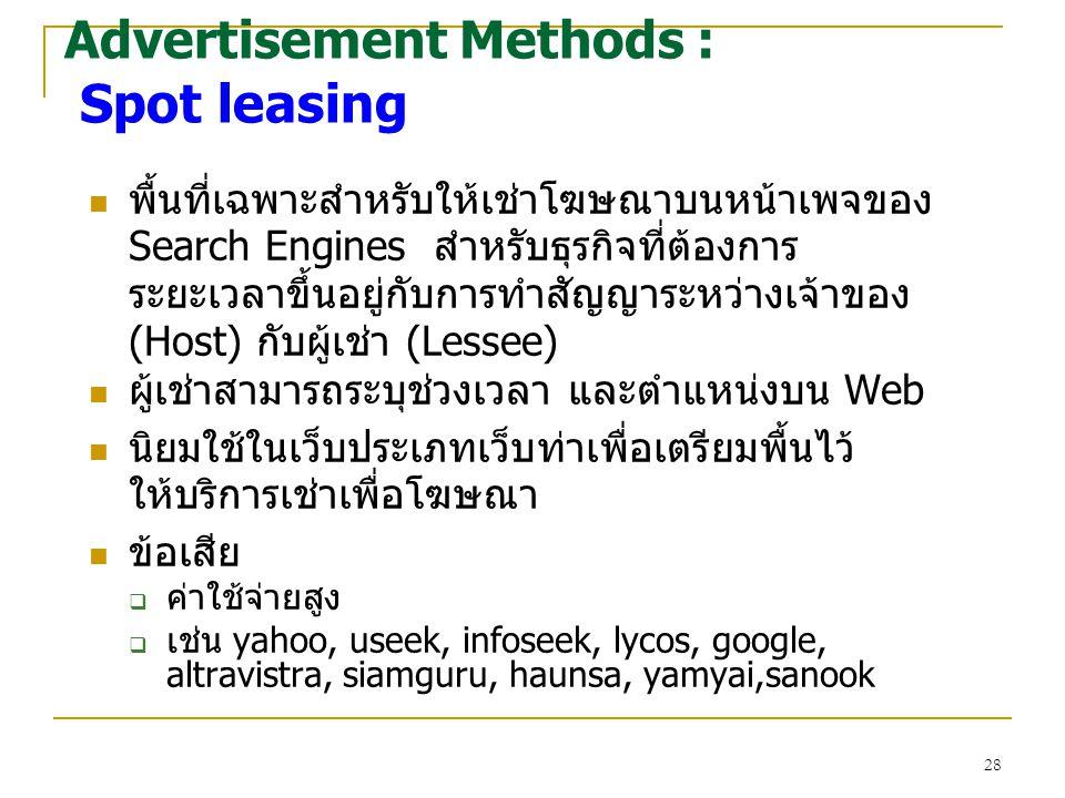 Advertisement Methods : Spot leasing