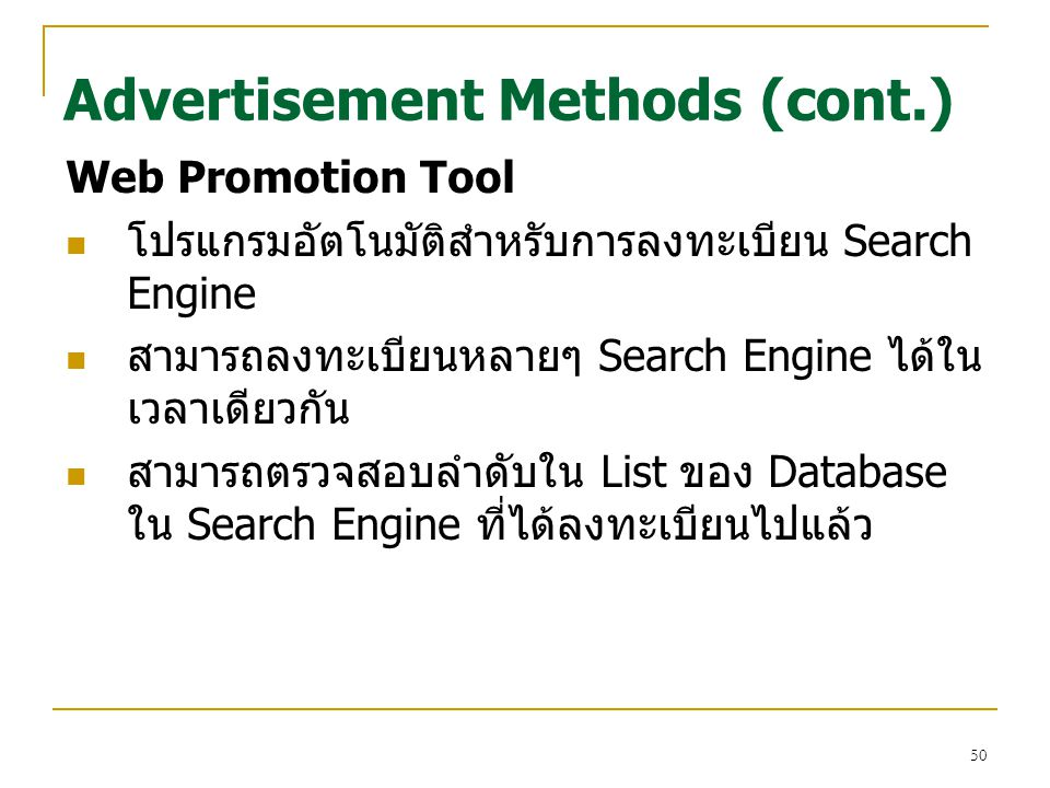 Advertisement Methods (cont.)