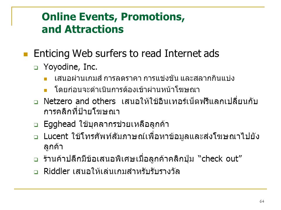 Online Events, Promotions, and Attractions