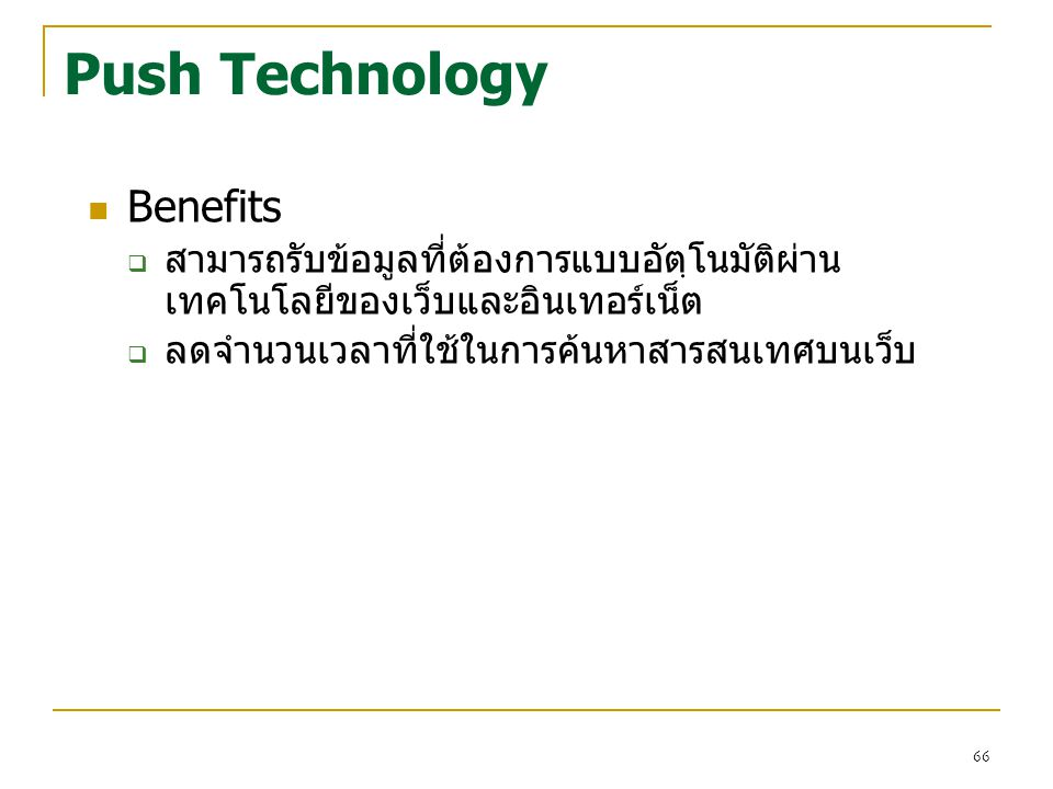 Push Technology Benefits
