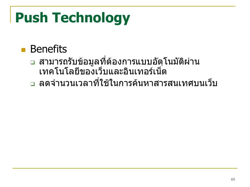 Push Technology Benefits