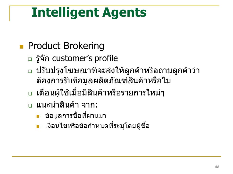 Intelligent Agents Product Brokering รู้จัก customer's profile