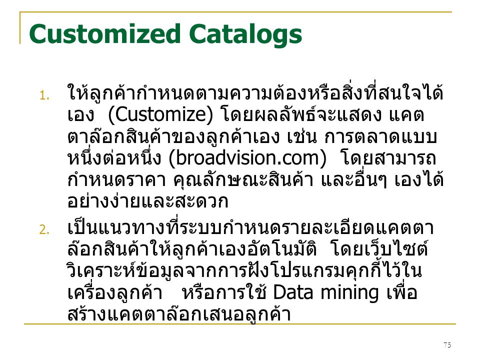 Customized Catalogs