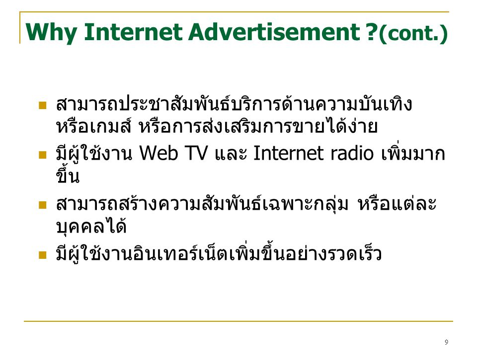 Why Internet Advertisement (cont.)