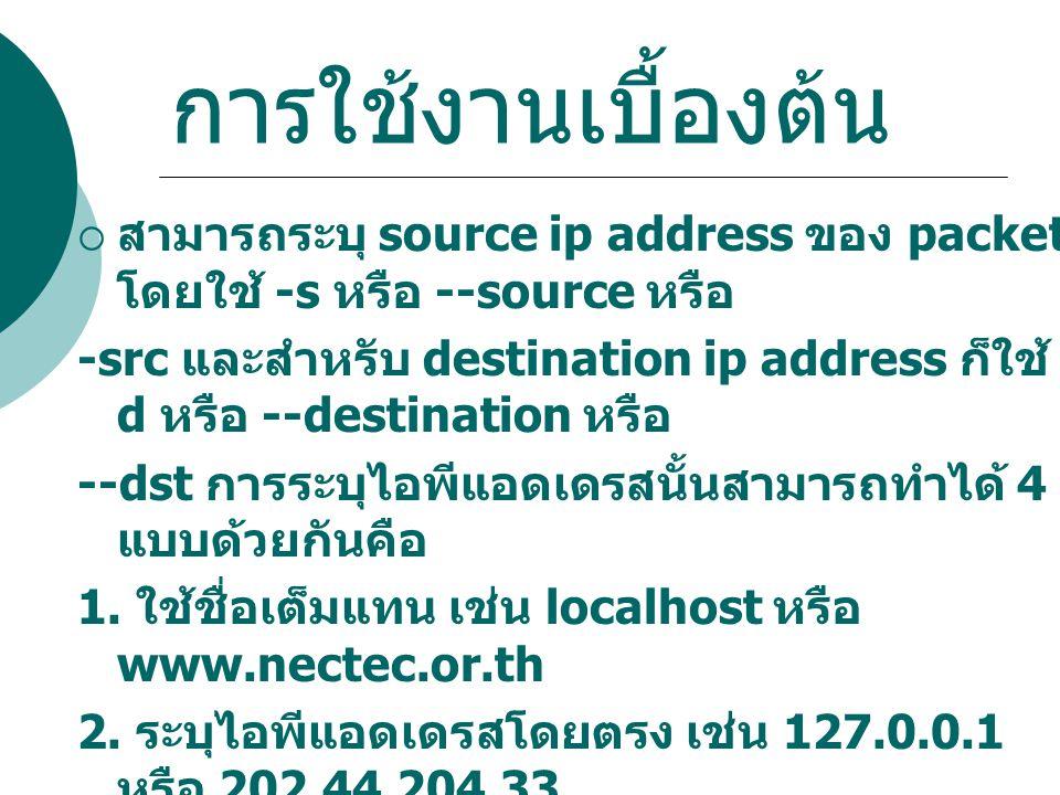 การใช้งานเบื้องต้น สามารถระบุ source ip address ของ packet โดยใช้ -s หรือ --source หรือ.