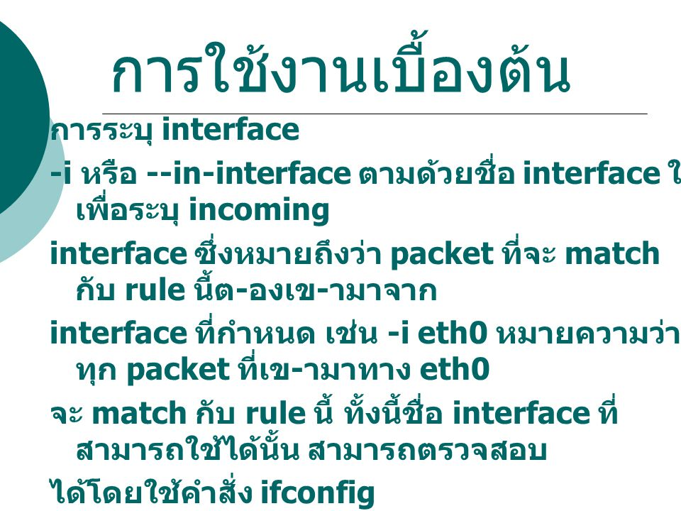 การใช้งานเบื้องต้น การระบุ interface