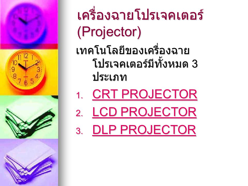 เครื่องฉายโปรเจคเตอร์ (Projector)