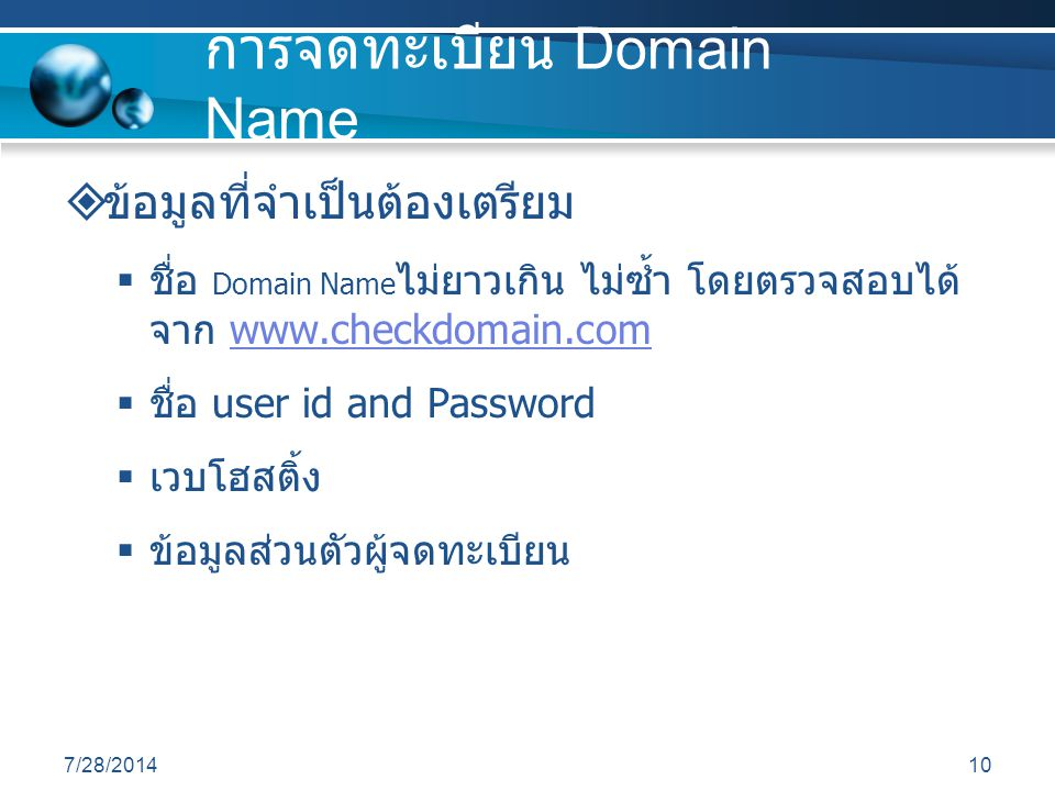 การจดทะเบียน Domain Name