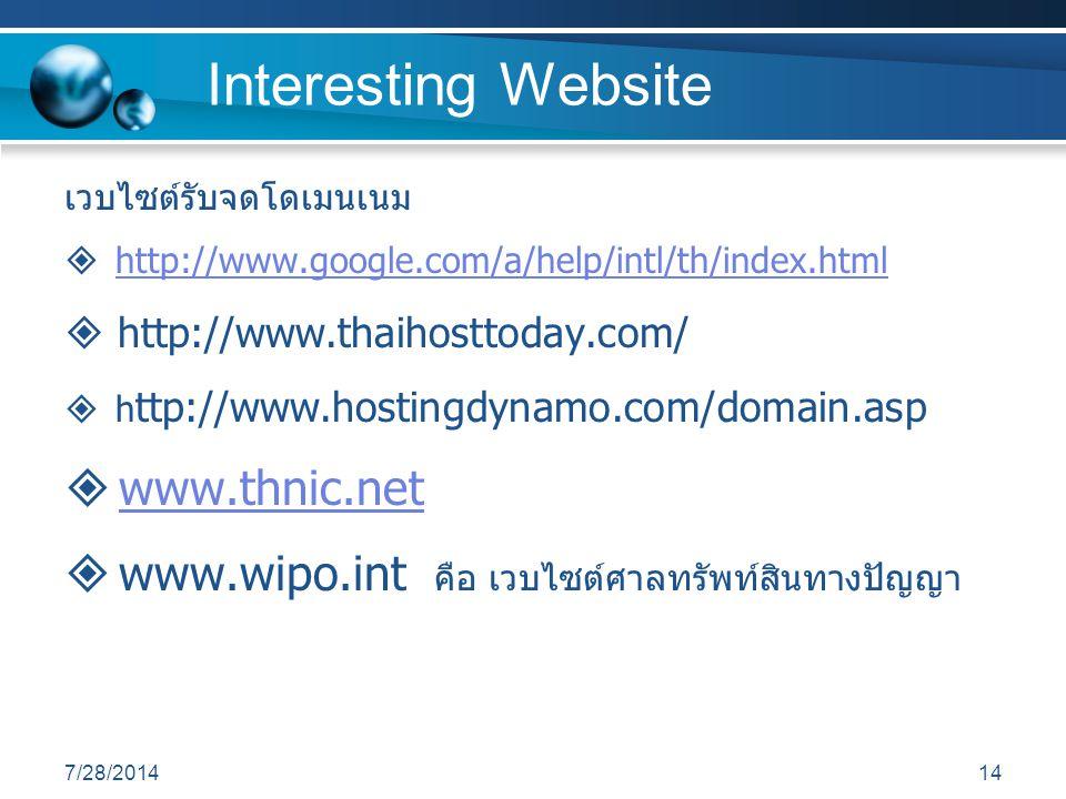 Interesting Website www.thnic.net