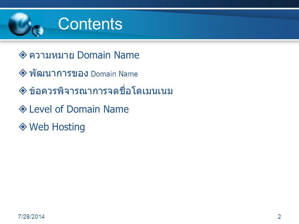Contents ความหมาย Domain Name พัฒนาการของ Domain Name