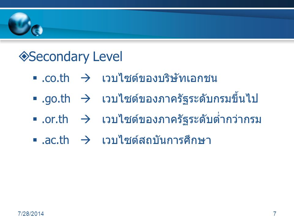 Secondary Level .co.th  เวบไซต์ของบริษัทเอกชน