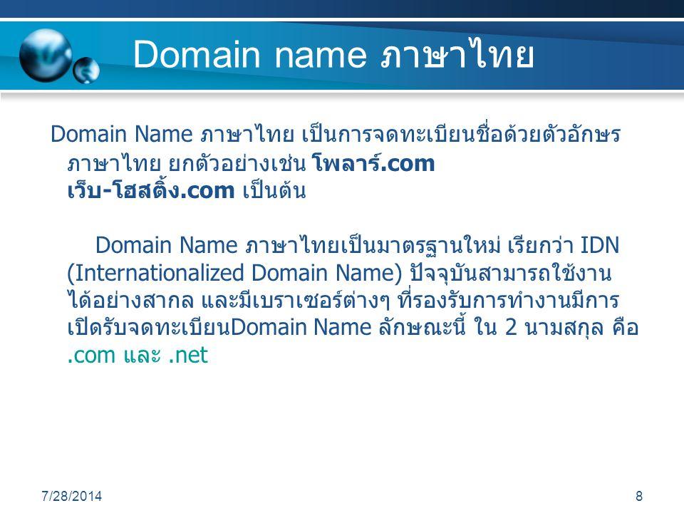 Domain name ภาษาไทย