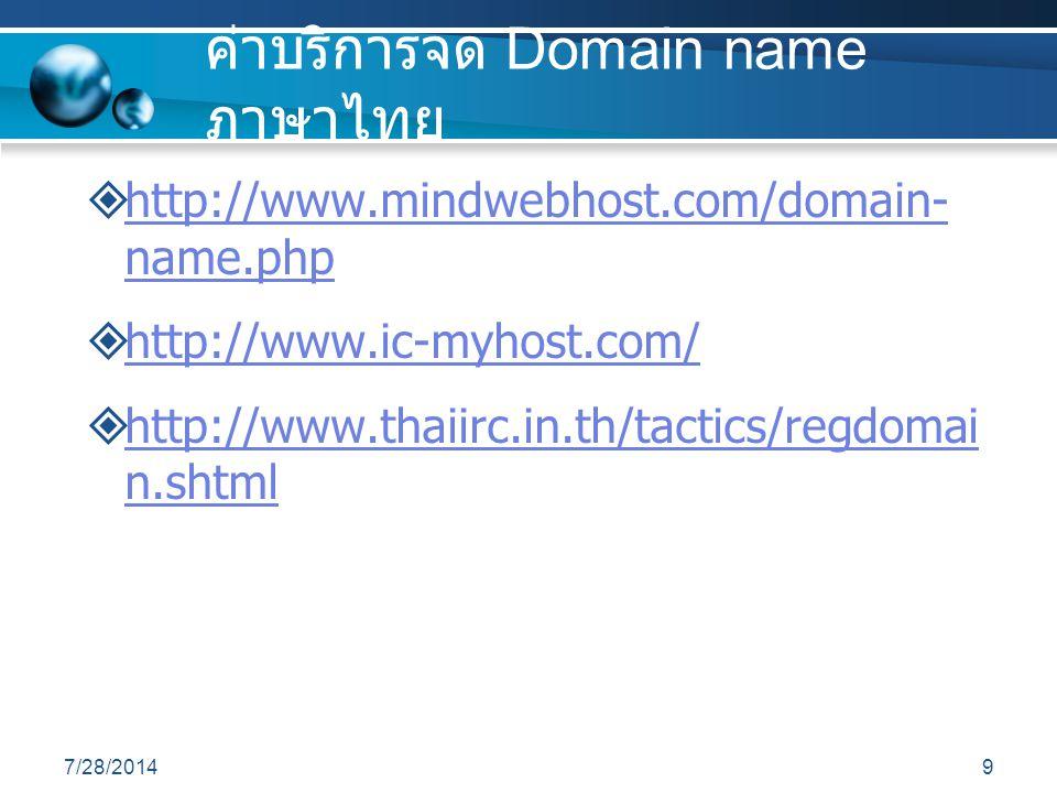 ค่าบริการจด Domain name ภาษาไทย