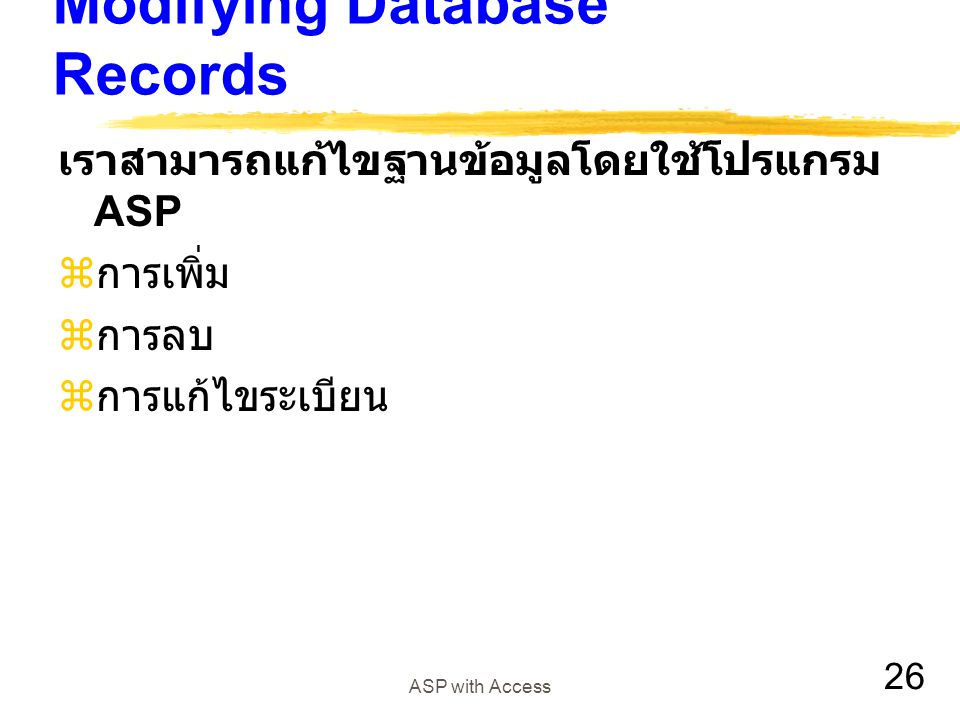 Modifying Database Records