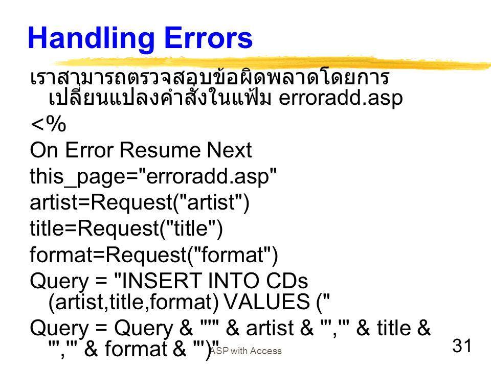Handling Errors เราสามารถตรวจสอบข้อผิดพลาดโดยการเปลี่ยนแปลงคำสั่งในแฟ้ม erroradd.asp. <% On Error Resume Next.