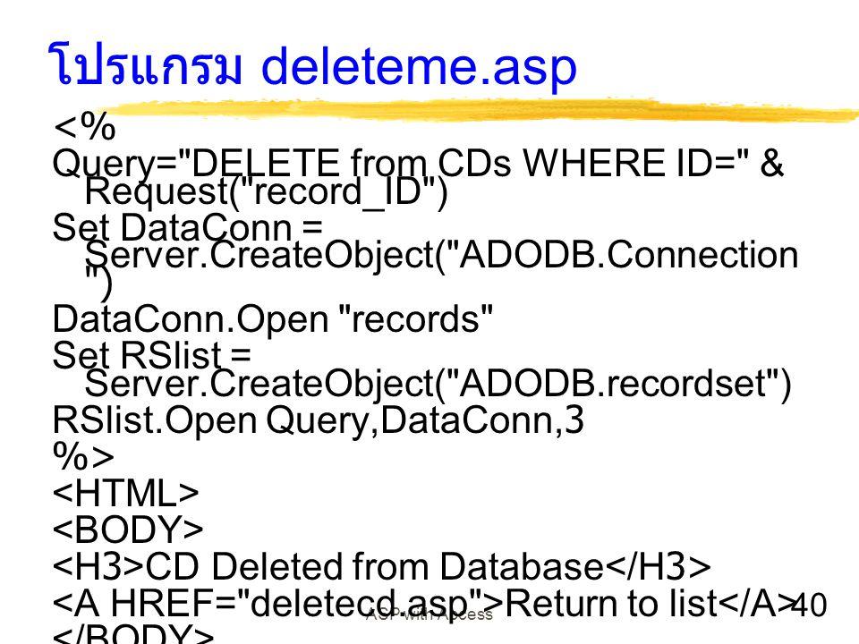 โปรแกรม deleteme.asp <%