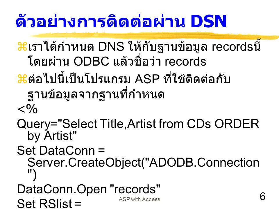 ตัวอย่างการติดต่อผ่าน DSN