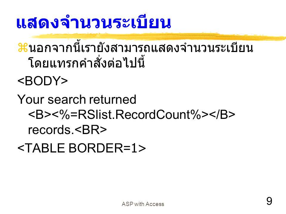 แสดงจำนวนระเบียน นอกจากนี้เรายังสามารถแสดงจำนวนระเบียนโดยแทรกคำสั่งต่อไปนี้ <BODY> Your search returned <B><%=RSlist.RecordCount%></B> records.<BR>