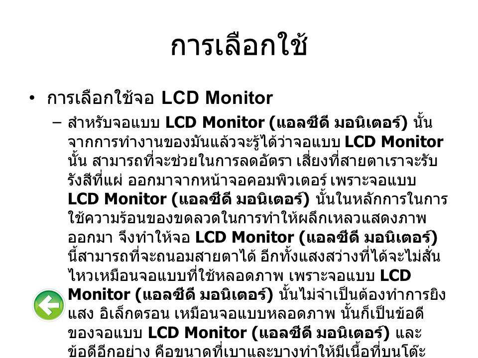การเลือกใช้ การเลือกใช้จอ LCD Monitor