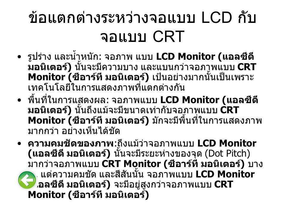 ข้อแตกต่างระหว่างจอแบบ LCD กับ จอแบบ CRT