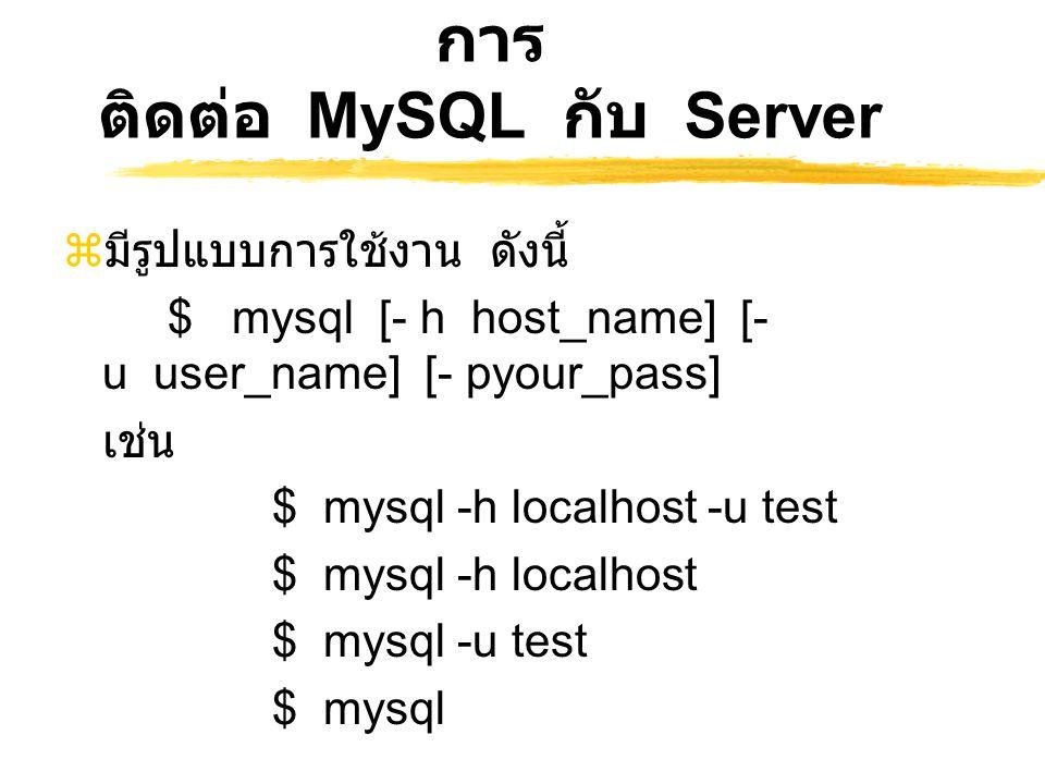 การติดต่อ MySQL กับ Server