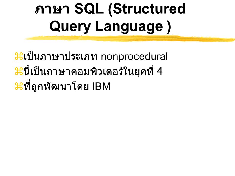 ภาษา SQL (Structured Query Language )
