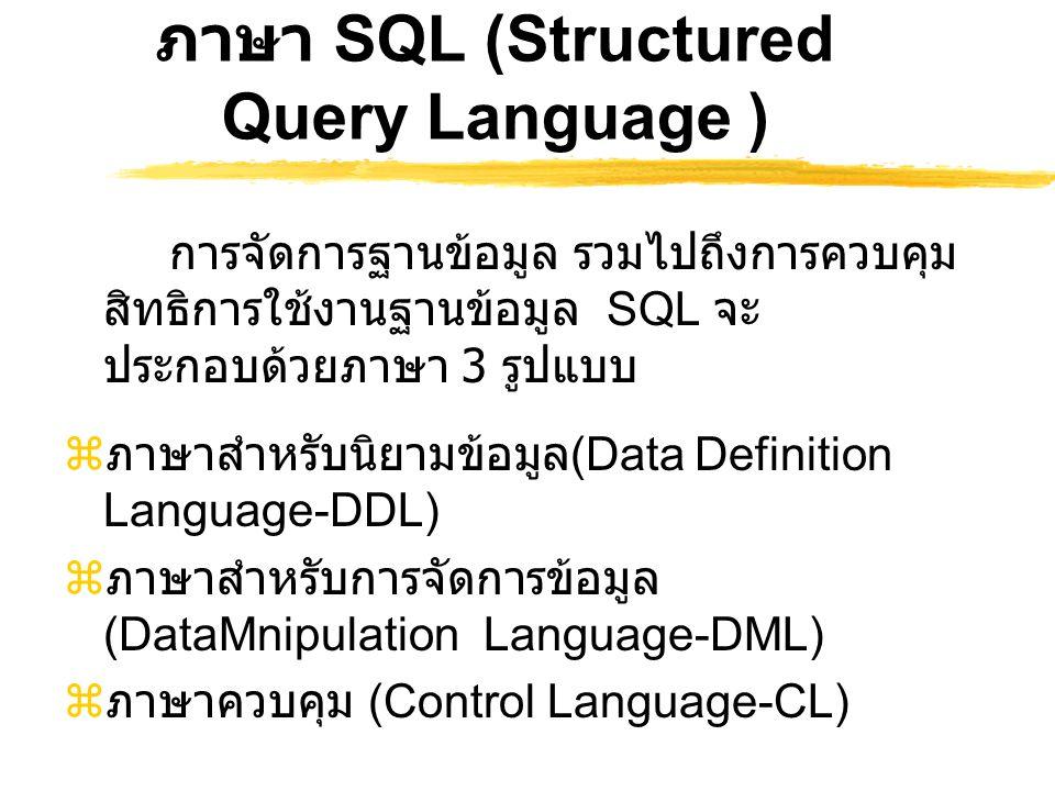 ภาษา SQL (Structured Query Language )