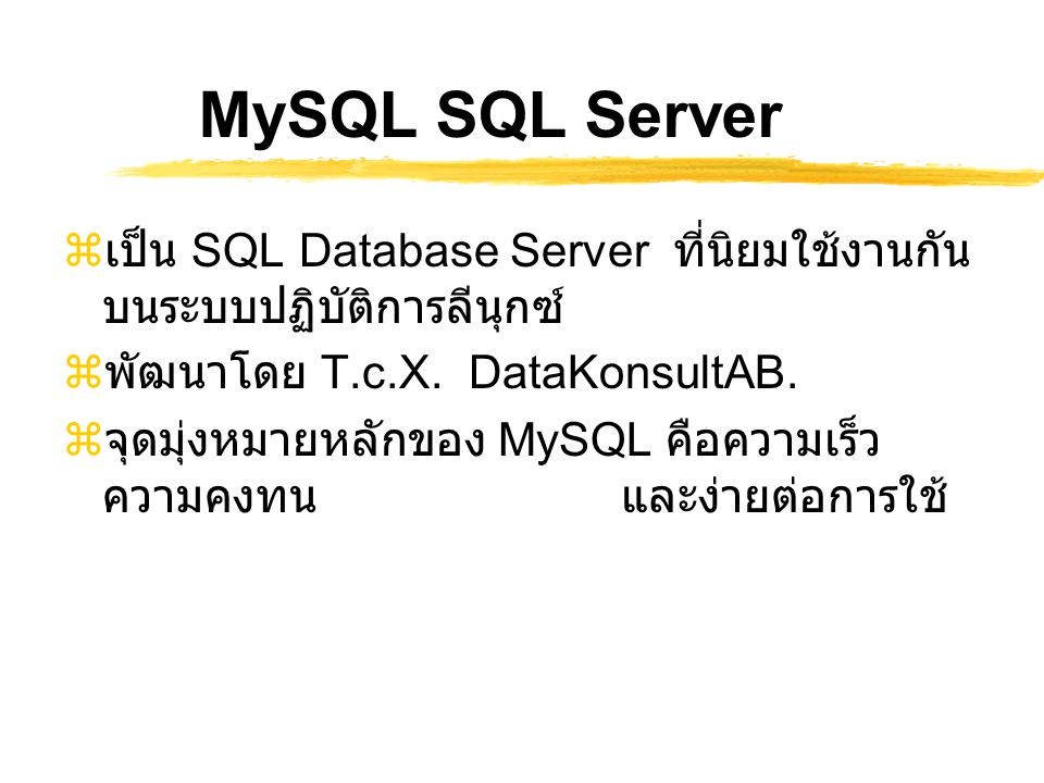 MySQL SQL Server เป็น SQL Database Server ที่นิยมใช้งานกันบนระบบปฏิบัติการลีนุกซ์ พัฒนาโดย T.c.X. DataKonsultAB.