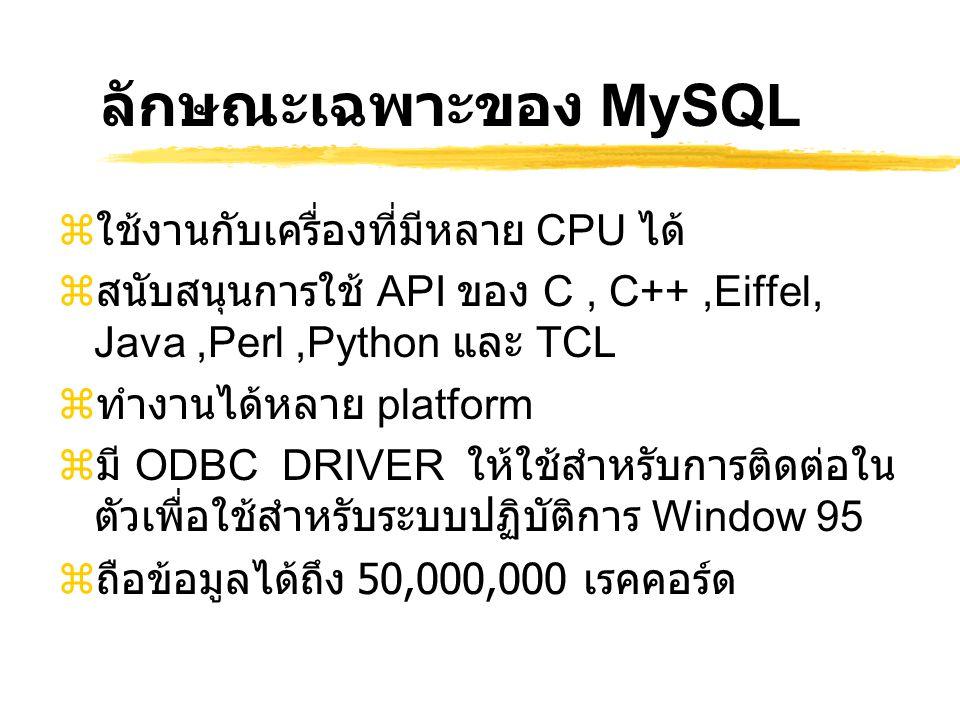 ลักษณะเฉพาะของ MySQL ใช้งานกับเครื่องที่มีหลาย CPU ได้