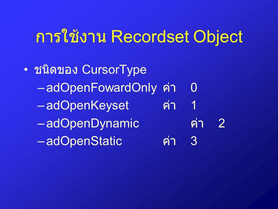 การใช้งาน Recordset Object