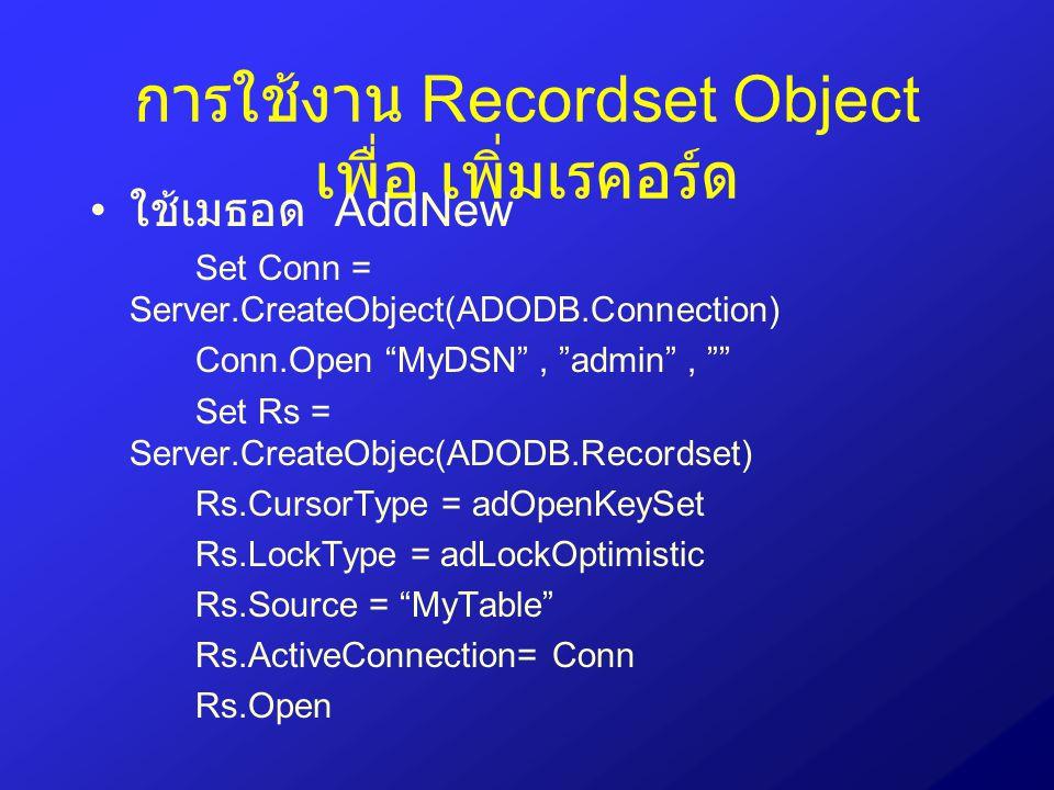 การใช้งาน Recordset Object เพื่อ เพิ่มเรคอร์ด