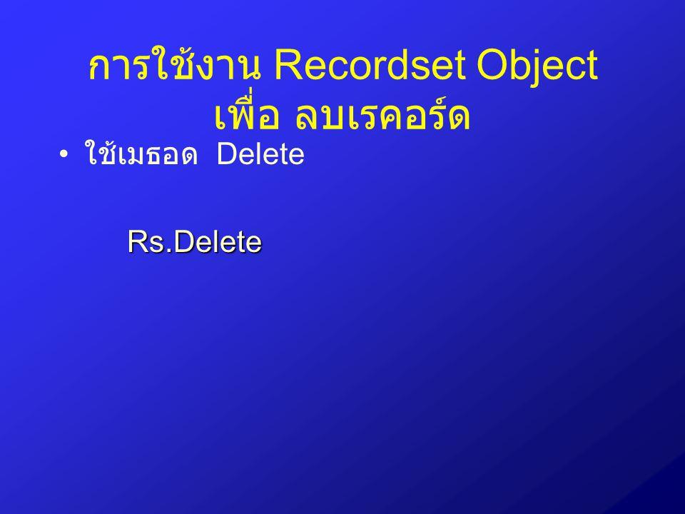 การใช้งาน Recordset Object เพื่อ ลบเรคอร์ด