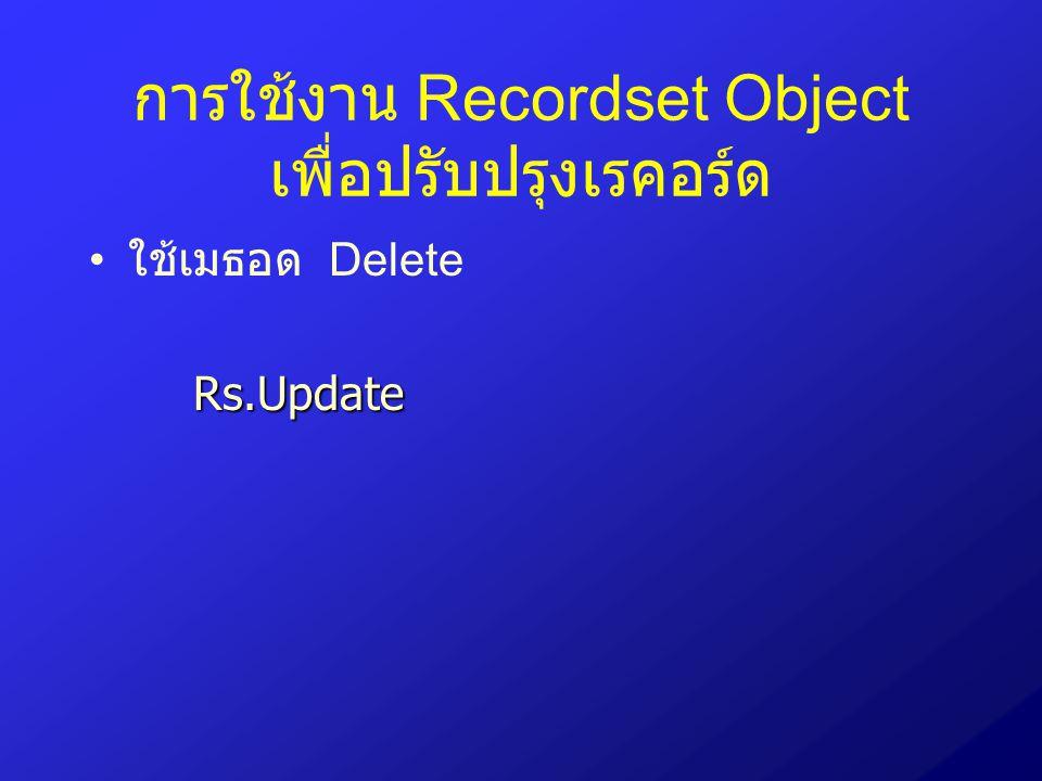 การใช้งาน Recordset Object เพื่อปรับปรุงเรคอร์ด